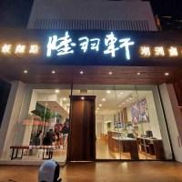 台中北區│陸羽軒-粥飯麵點,潮州鹵水,漢口路美食