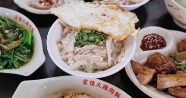 台中西屯│宏佳火雞肉飯-超狂24小時營業的黎明店,從早餐到宵夜都吃的到
