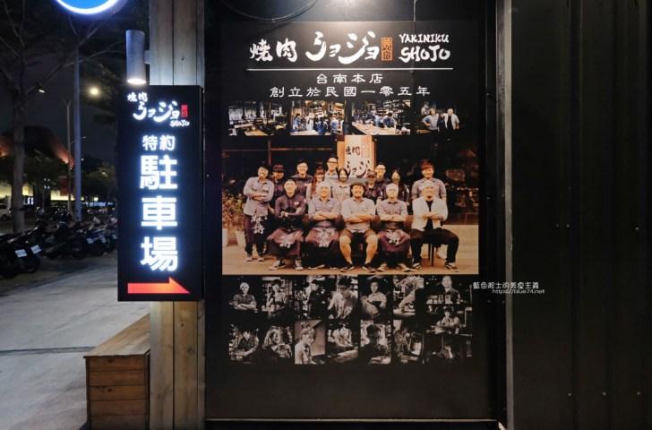 20201219020141 23 - 焼肉ショジョYakiniku SHOJO台中公益店 來自台南人氣燒肉,相揪來烤肉,氣氛熱情服務親切