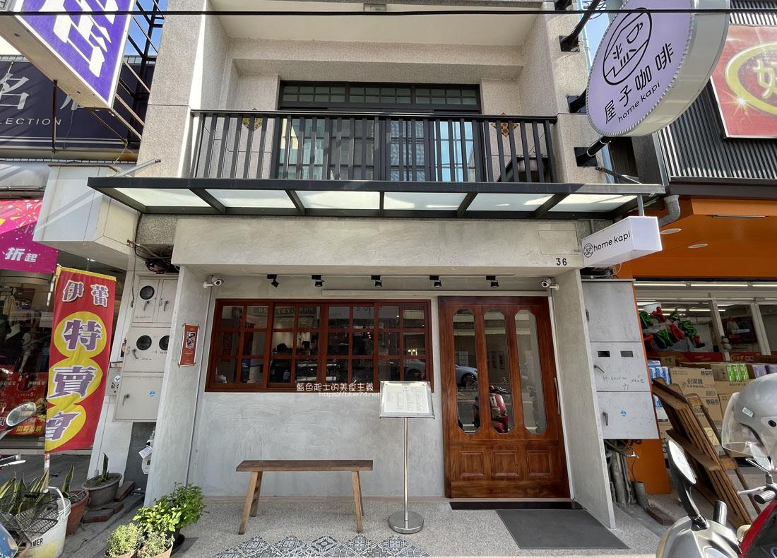 彰化和美│屋子咖啡home kapi-和美小鎮上。咖啡輕食美食質感推薦 - 藍色起士的美食主義