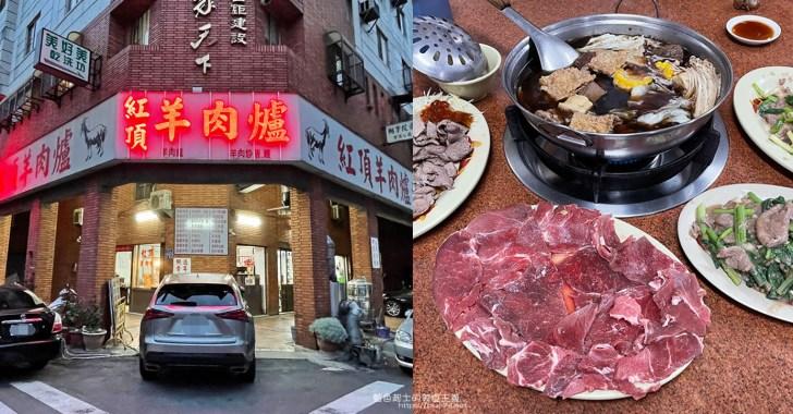 20201223012750 41 - 紅頂羊肉爐│除了羊肉爐,還有現炒、燴飯炒麵等,網路文章不多,附近不好停車