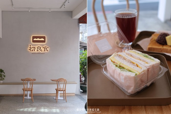台中西區│初良食三明治專門店-向上市場三明治美食
