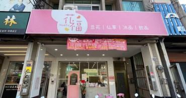 台中西屯│花福冰品-中科美食,豆花、仙草和冰品