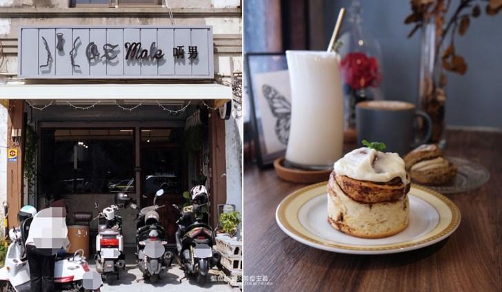 20210220013048 10 - 啢男|柳川西路美食,兩位大男生開的咖啡甜點店