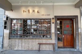 台中南區│如常所在-滿載歲月的老屋,一如往常的老地方,近五權車站和國立公共資訊圖書館