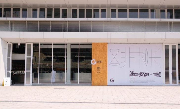 20210310150413 11 - 中島GLAb|中島GLAb進駐台中清代儒考棚,打造美學空間