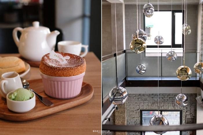 台中東區│法希諾-東區推薦老屋咖啡館,挑高天井和自然採光的視覺效果,下午茶來份舒芙蕾吧