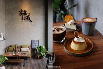 台中西區│離域Cafe-精明商圈咖啡館推薦,多款美味甜點