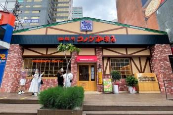 台中南屯│客美多咖啡台中公益店-源於名古屋,日本三大連鎖咖啡館之一