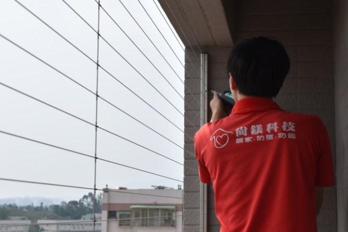 『居家安全』那個不怕一萬,只怕萬一的安全選擇-尚鎂隱形鐵窗