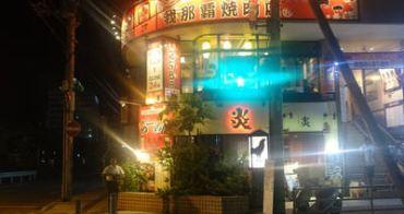 『2016沖繩親子』好吃到會讓人一直點不停的烤肉-我那霸燒肉(美榮橋站)