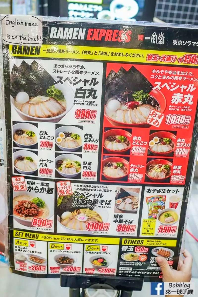 東京晴空塔美食-一風堂拉麵(博多豚骨拉麵連鎖店) | 來一球叭噗