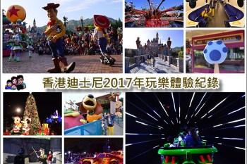 【香港迪士尼怎麼玩】2017年香港迪士尼設施攻略,下載官方APP輕鬆掌握排隊、遊行時間