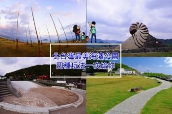基隆八斗子潮境公園~四種玩法一次給你!! 哈利波特飛天掃帚、鸚鵡螺溜滑梯、野餐、看海