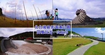 【北台灣最美海濱公園四種玩法一次給你】 基隆八斗子潮境公園~哈利波特飛天掃帚、鸚鵡螺溜滑梯、野餐、看海