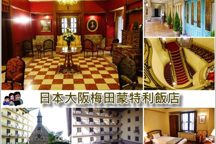 【日本英倫學院風飯店】 大阪梅田車站 蒙特利飯店(monterey hotel)/哈利波特學院風格飯店