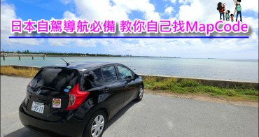 【日本自駕導航必備】 日本Mapion地圖服務網站,取得景點MapCode自己來,看完這篇就學會