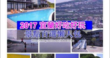 2017 宜蘭好吃好玩各鄉鎮景點百選懶人包 (2017更新版)