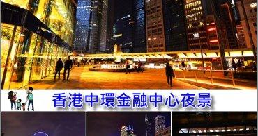 【香港中環夜景】擠不上太平山纜車,香港中環金融中心周邊也很美,摩天輪/蘋果旗艦店好好拍
