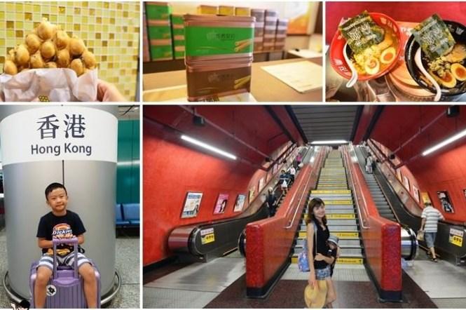 【 香港自由行 】香港海洋公園五日遊 Day1行程規劃 (港簽、交通、美食、推薦飯店、打卡熱點、在地小吃)