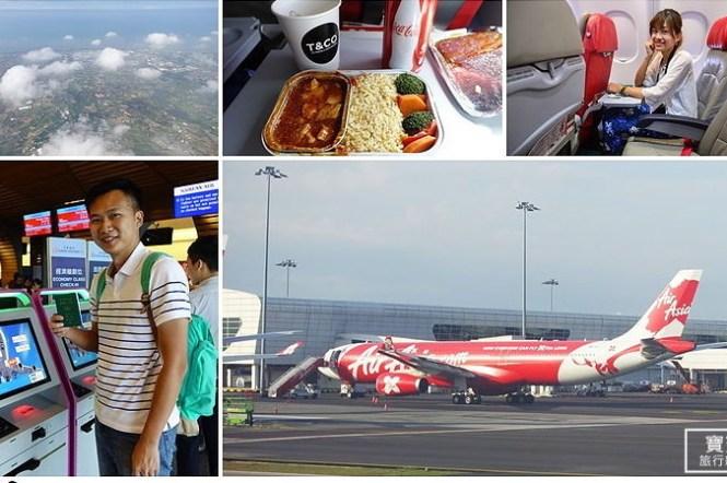 馬來西亞親子遊   AirAsia亞航初體驗,訂票/訂行李/餐點/各區座位介紹,全新會員制度,讓你更容易免費搭飛機