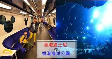 香港迪士尼 vs 香港海洋公園哪一個好玩,如果只能選一個該去哪個