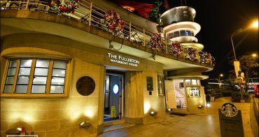 新加坡特色星巴克 | 浮爾頓船塢.星巴克第100間門市.2017-2018最新聖誕杯入手,喝完咖啡順遊魚尾獅公園 (The 100th Starbucks Store@Fullerton Waterboat House)