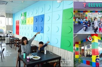台中新景點   全新7-ELEVEN樂高積木門市 (台中7-11億承門市).小7也可以是親子景點、樂高迷必訪