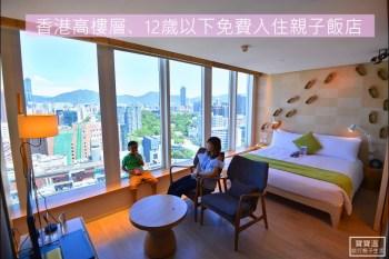 香港親子飯店推薦   木的地飯店(Madera Hong Kong Hotel),12歲以下入住免費,空間寬敞、房內飲料零食通通免費,離佐敦站3分鐘