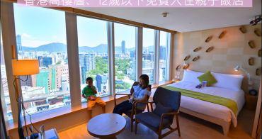 香港親子飯店推薦 | 木的地飯店(Madera Hong Kong Hotel),12歲以下入住免費,空間寬敞、房內飲料零食通通免費,離佐敦站3分鐘