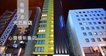 大阪心齋橋新飯店 | 大阪難波光芒飯店.12歲以下免費入住,周邊有超商/24H超市(Candeo Hotels Osaka Namba)