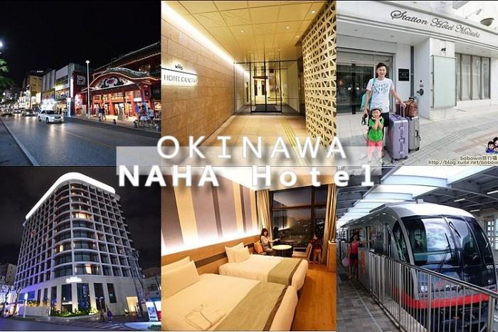 沖繩那霸市區飯店 | 精選5間實際住過的國際通飯店,近單軌電車站/超市/停車場/購物中心