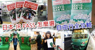 日本JR PASS怎麼選 | 收錄全部日本JR PASS購買指南,整理使用區域/價格/天數/交通/網路訂購優惠懶人包