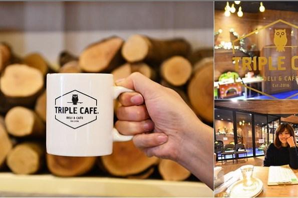 台北內湖餐廳   Triple Cafe 早午餐/義大利麵/漢堡~文湖線大湖公園旁咖啡廳、也是親子餐廳、有兒童遊戲室