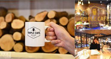 台北內湖餐廳 | Triple Cafe 早午餐/義大利麵/漢堡~文湖線大湖公園旁咖啡廳、也是親子餐廳、有兒童遊戲室