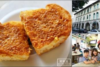 新加坡自由行美食    YY Kafei Dian 喜園咖啡,當地人愛吃的新加坡傳統早餐