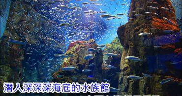 大阪必玩親子景點   大阪海遊館、天保山摩天輪、大阪樂高樂園探索中心、觀光船出海去,用大阪周遊卡享超多優惠