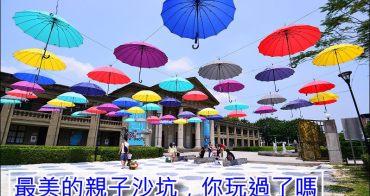 新北市板橋親子景點 | 435藝文特區最美的彩虹傘戲沙池,大草地野餐、彩繪藝術村