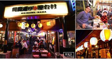 沖繩那霸國際通宵夜必吃   國際通屋台村20家任你選,朋友聚會居酒屋喝一杯最棒場所