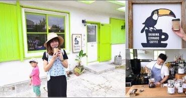 沖繩浦添外人住宅必喝手沖咖啡 | OKINAWA CERRADO COFFEE Beans Store