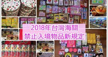[2018日本購物注意事項] 2018年起台灣海關禁止入境物品新規定( 包含藥妝 食品 藥品 菸酒 動植物 玩具扭蛋 現金黃金規定)