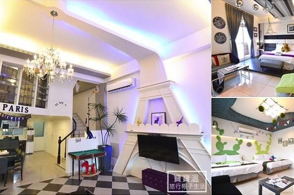 宜蘭羅東民宿 | 巴黎鐵塔民宿,平價溫馨適合包棟的親子友善民宿
