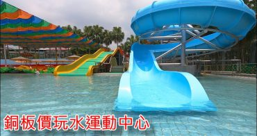 台北玩水野餐特色公園 | 玉成公園水陸一起玩~銅板價滑水道、飄飄河,無料鯨魚溜滑梯探險公園