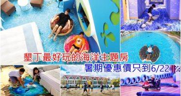 統一墾丁海洋體驗樂園  2大2小(12歲以下)1泊2食 暑假檔期只要6388元起 免費升等海洋主題親子房