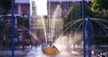 苗栗夏天玩水親子景點 | 苗栗市民廣場噴泉戲水池~ 7/1-8/31開放玩水、苗栗市中心最好玩的無料消暑景點