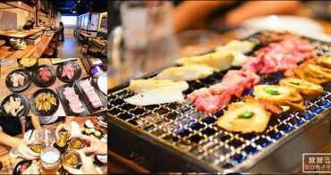 台北東區燒肉新店 | 爸爸笑特色燒肉,近仁愛圓環,同事聚餐小酌好去處,中午也有賣平價商業午餐
