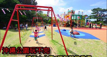 沖繩最新特色公園 | 浦添大公園C區2018新設施登場,不再只有B區的長溜滑梯可以玩(附mapcode)