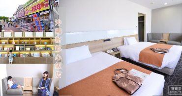 沖繩新都心飯店 | 新都心法華俱樂部飯店 ,與大國藥妝跟NAHA MAIN PLACE購物中心當鄰居