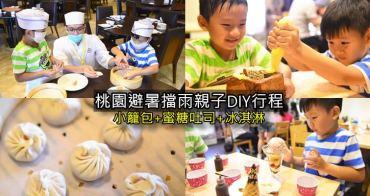 桃園親子景點 | 南僑觀光工廠冰淇淋蜜糖吐司DIY、聖代冰淇淋DIY、點水樓小籠包DIY