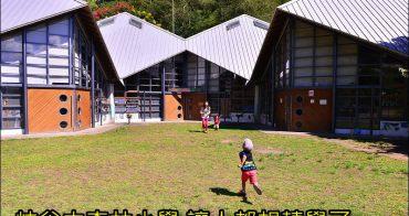 花蓮太魯閣 | 秀林西寶國小,台灣建築首獎的北歐風六角形校舍、國家公園內的森林小學